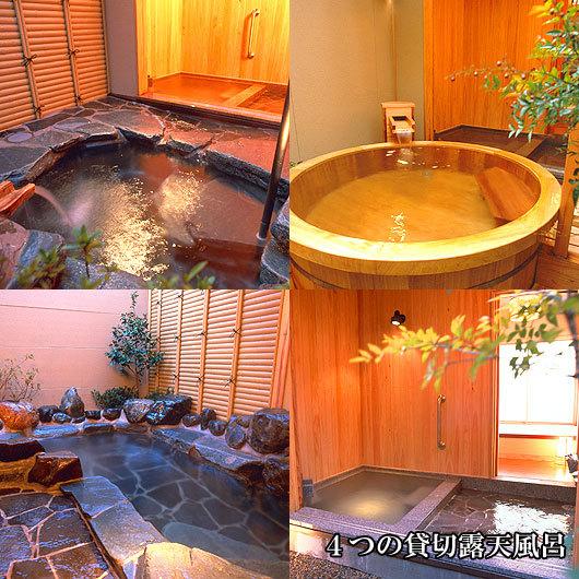 【ポイント10倍】温泉で素泊まりプラン♪貸切露天も1箇所無料