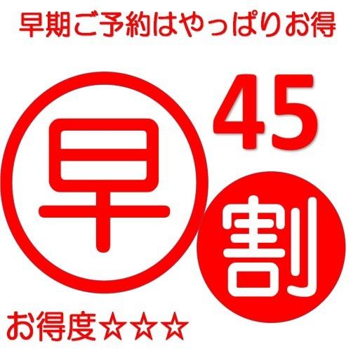 【さき楽☆45】45日前予約がお得★賢く得する大人旅