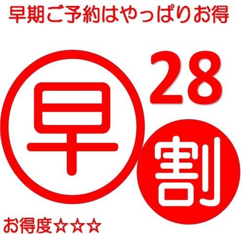 【さき楽☆28】28日前予約がお得★賢く旅する大人旅