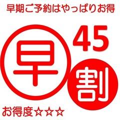 2017年7月☆露天風呂リニューアル!!【さき楽☆45】45日前予約がお得★ひとり最大2,500円引