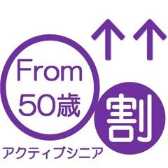 【アクティブシニア】50歳からのお得な大人旅◆日光の美味しいHI・MI・TSUしゃぶしゃぶ膳