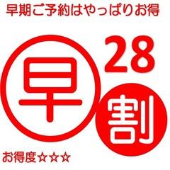 【さき楽☆28】28日前予約がお得★一人最大2,000円引◆美味しいHI・MI・TSUしゃぶしゃぶ膳