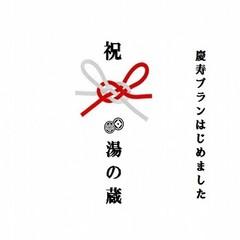 2017年7月☆露天風呂リニューアル!!【慶寿祝】大切な人の人生の節目を温泉旅行でお祝いしよう♪