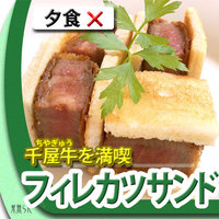 【朝食のみ】グレードアップ朝食◆A5ランク千屋牛≪フィレカツサンド≫で贅沢な1日のはじまりを味わう♪