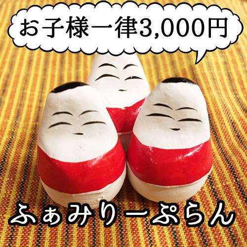 小学生以下のお子様3000円☆お財布に嬉しい大好評!!お子様歓迎ファミリープラン