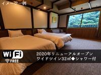 【期間限定】2020年リニューアルの客室お試し☆モニタープラン
