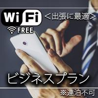【素泊り】<テレワーク応援>ショートステイでお得★お一人様@7800円〜 無料Wi-Fi完備