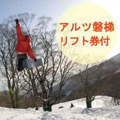 【翌日リフト券付】アルツ磐梯&猫魔スキー場☆スキーも!ボードも!温泉で冬満喫♪