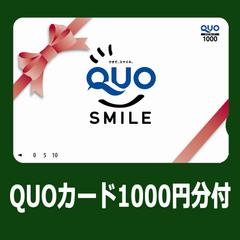 一泊朝食【QUOカード1000円付】ビジネスマンを応援いたします!