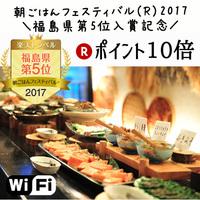 【朝ごはんフェスティバル(R)2017】楽天P10倍特典付自慢の朝食ビュッフェを味わって♪※連泊不可