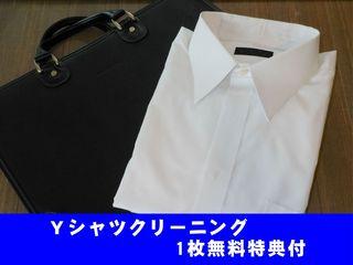 【お仕事応援!】 ワイシャツ1枚ランドリー無料★お得なビジネスプラン★【九州ありがとうキャンペーン】