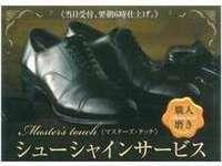 【ビジネス応援】☆シューシャイン(靴磨き)サービス付き宿泊プラン☆【九州ありがとうキャンペーン】