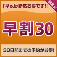 【早期割 30days】 〜30日前までのご予約がお得!〜 <朝食付>さき楽