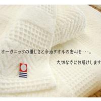 """【お土産付き】日本の""""ものづくり""""が生んだ名品『今治タオル』お土産付き!バイキングプラン♪"""