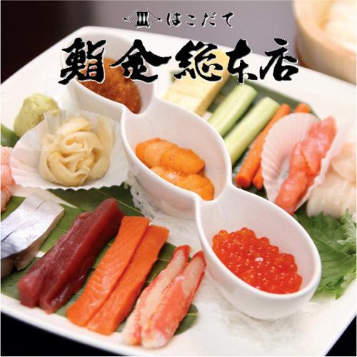 【お部屋食】家庭では味わえない手巻き寿司。「はこだて鮨金総本店」よりお届け