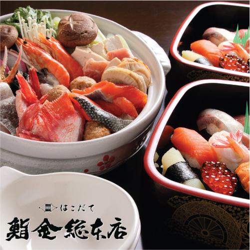 【冬を味わう】お部屋で愉しむ特別なひととき!老舗寿司店の「特上にぎり」と「自慢の寄せ鍋」をご堪能あれ