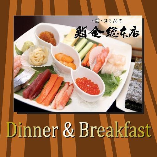 【2食付】函館ならではの食を愉しみたい方へ。老舗お寿司屋さん直送「手巻き寿司」+選べる朝食付