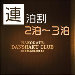 【2〜3泊でお得】連泊割・ECO還元プラン〜観光地・函館で「暮らす」体験を〜