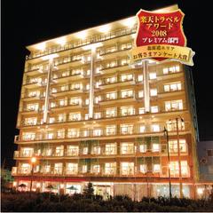 【冬春旅セール】函館観光シンプルSTAY(素泊り)