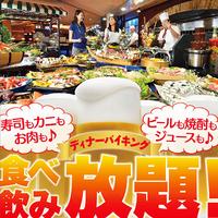 【楽天スーパーSALE】10%OFF!本ずわい蟹&和洋中バイキング!お酒もジュースも飲み放題
