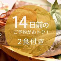 【早期割引】14日前までのご予約がおトク!旬感沸騰石焼き桶鍋(夕朝食付き)