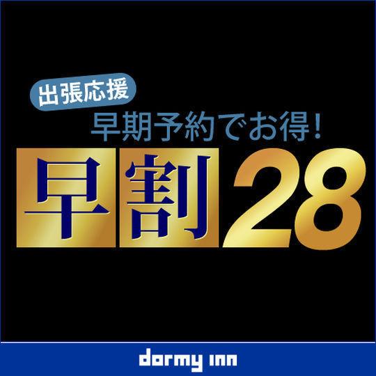 【さき楽◆素泊り】28日前までのご予約がお得!癒しのシンプルステイプラン☆