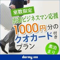 【ビジネス応援!】【ポイント10倍】クオカード1,000円分付プラン♪<素泊まり>