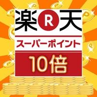 【夏の期間限定】ポイント10%★貯めるなら迷うことなくこのプラン--駅近1分・ルートイン札幌駅前北口