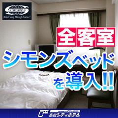 【禁煙シモンズシングルベッド】全室リフレッシュ!WIFI無料
