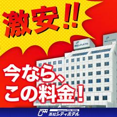 【人気の朝食付】お得な和食バイキング!珈琲飲み放題!10室限定!高松中心部立抜抜群