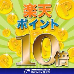 出張大歓迎!【高松平日プチ贅沢】【クオカード1000円付+ポイント10倍×シモンズ】=8000円!