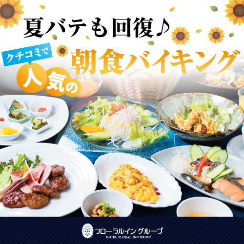 大人気!!和洋50種類の朝食バイキング付プラン【地元薩摩の郷土料理が食べ放題】