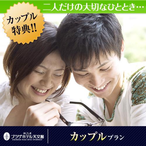 【10時チェックアウト】朝食バイキング付☆カップルプラン