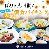 【夏得】大人気!!和洋50種類の朝食バイキング付きプラン【西郷さんの地元・薩摩の郷土料理が食べ放題】