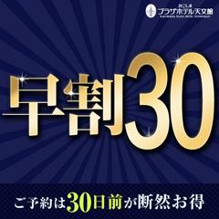 早割30【30日前までの予約がお得】☆彡【さき楽】