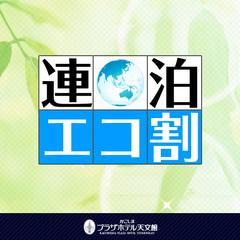 【連泊ECO割】2連泊以上限定★エコ割プラン〜アメニティ追加&清掃無しでCO2削減!(^0^)!