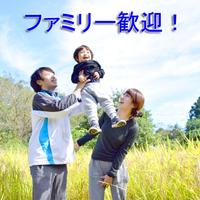 ■お子様歓迎!■春&夏休みのファミリー旅行♪<バルーン特典付☆>