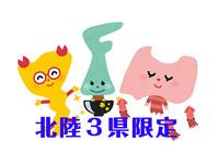【北陸3県】石川・富山・福井〜特別感謝プラン〜《10個のまるごとおもてなし 極上牛会席プラン》