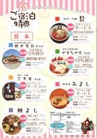 【朝食付】◆チェックインは22時までOK!四季亭こだわり朝食と美肌の湯を愉しむ☆<夕食なし>