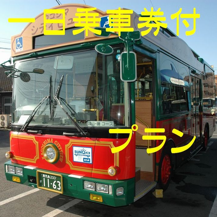 【朝食付】シティビュー・市電・市バス一日乗り放題チケット付プラン