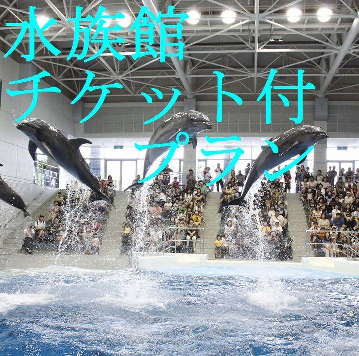 【朝食付】水族館チケット付プラン