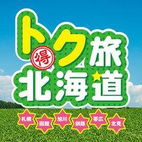 【トク旅北海道】ガイドブック付プラン〜朝食付〜