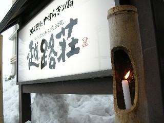 【上越国際スキー場】☆リフト1日券付宿泊パック☆送迎○