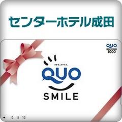 【QUOカード1,000円付プラン♪】 駐車場&朝食無料♪