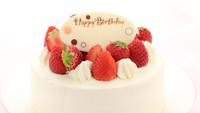 【金丸で過ごす記念日】 〜大切な方と思い出に残る特別な1日を〜 ケーキのプレゼント付