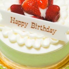 ≪記念日≫ 大切な人と思い出の一日。ケーキ&乾杯の一杯サービス