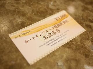 近隣飲食店のお食事券(一室1,000円分)付きプラン