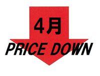 3月中に4月プライスダウンのご予約受付中 3000円〜 Net限定 室数限定