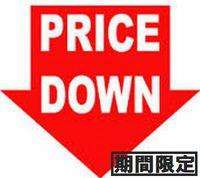 4月中に5、6、7月プライスダウンのご予約受付中 3500円〜 Net限定 室数限定