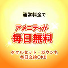 【アメニティ・タオル・ガウン毎日無料】